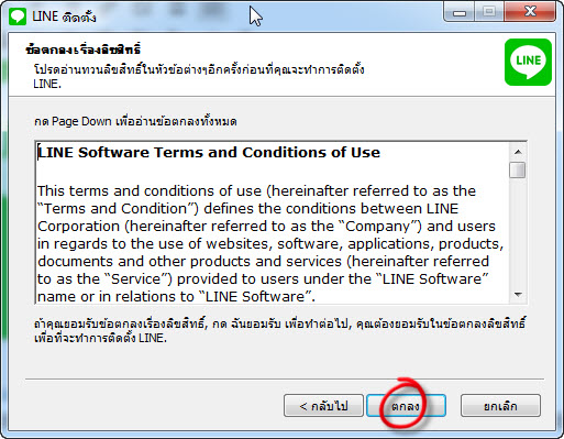 LINE Software Terms and Conditions of Use