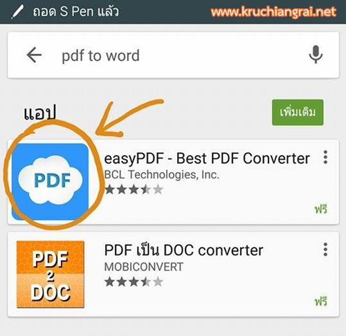 pdf to word Android