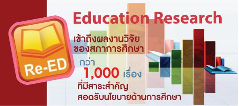 ที่มา http://www.onec.go.th/onec_web/page.php?mod=Newseducation&file=view&itemId=989